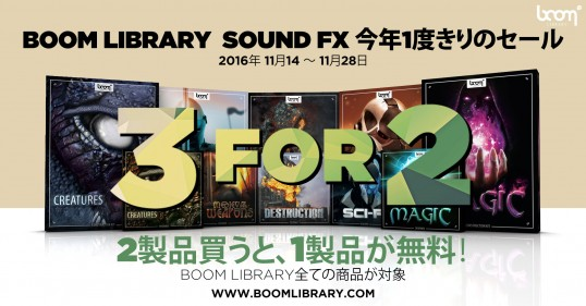 boom_library_3for2banner_2_jp